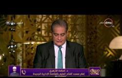 مساءdmc - د/ أسامة الأزهري : الخطبة الموحدة ليست إلزام قهري للإمام