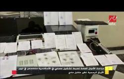مباحث الأموال العامة تضبط تشكيل عصابي في الإسكندرية متخصص في تزوير الأوراق الرسمية