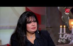 فيفي عبده: أنا اللي قطعت بنطلونات الجينز قبل كيم كاردشيان.. وده الرجيم بتاعي