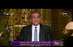 مساء dmc - أسامة كمال : ننفق المليارات على تحسين كافة الأمور في مصر إلا تحسين الثقة في النفس والوطن