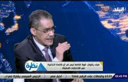 ضياء رشوان: لست مرشح الدولة وقراري من دماغي