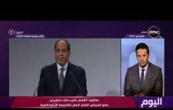 اليوم - القمص صليب متى ساويرس: نشكر الله على وجود الرئيس السيسي في حكم مصر