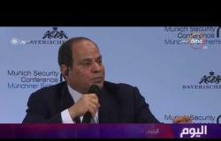 اليوم - الرئيس السيسي: مصر تستضيف 5 ملايين لاجىء ولا نزايد بهم