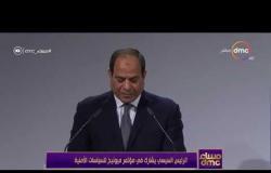 مساء dmc - الرئيس السيسي يشارك في مؤتمر ميونخ للسياسات الأمنية