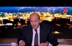 مصر الـ15 بين أقوى اقتصاديات العالم عام 2050... عمرو أديب: كدة إحنا على الطريق الصحيح