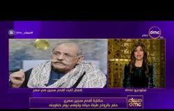 مساء dmc - حكاية أقدم سجين مصري حلم بالزواج طيلة حياته وتوفى يوم خطوبته