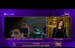 مساء dmc - صفية ثابت شقيقة كمال ثابت أقدم سجين في مصر تحكي أخر ساعات لعم كمال قبل أن يتوفى