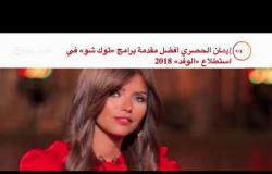 """مساء dmc - الإعلامية  إيمان الحصري أفضل مقدمة برامج """" توك شو """" في استطلاع """" الوفد """" 2018"""