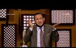 برنامج لعلهم يفقهون - مع الشيخ رمضان عبد المعز - حلقة الأحد 17 فبراير 2019 ( الحلقة كاملة )