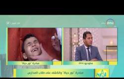 8 الصبح - المتحدث الإعلامي بأسم صندوق تحيا مصر - يتحدث عن أهداف مبادرة ( نور حياة )