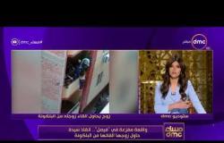 """مساء dmc  - واقعة مفزعة في """" فيصل """" ..حقيقة فيديو إلقاء زوج لزوجته من البلكونة"""