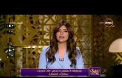 مساء dmc  - محافظة الإسكندرية تسجل أعلى معدلات للعقارات المنهارة