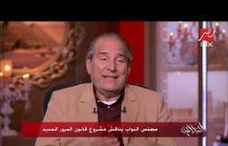 النائب محمد بدوي دسوقي يوضح تطورات مشروع قانون المرور الجديد قبل إقراره