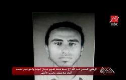 صورة الإرهابي منفذ تفجير ميدان الجيزة والذي فجر نفسه أثناء ملاحقته بالدرب الأحمر