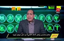 صلاح محسن  قنبلة موقتة فى الأهلى .. يرفض الدكة من أجل عروض أوروبا