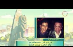 """8 الصبح - فقرة أنا المصري عن """" الفنان .. محمد شرف """""""