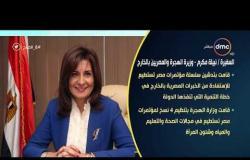 """8 الصبح - نبذة مختصرة عن السفيرة / """" نبيلة مكرم """" – وزيرة الهجرة والمصريين بالخارج"""