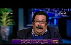 مساء dmc - الكاتب الصحفي/ حازم منير: الإعلام في مصر لا يعمل بشكل احترافي في مواجهة الإعلام المضلل
