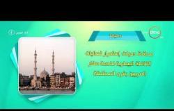 8 الصبح - أحسن ناس | أهم ما حدث في محافظات مصر بتاريخ 20 - 2 - 2019