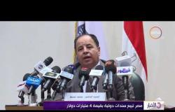 الأخبار - مصر تبيع سندات دولية بقيمة 4 مليارات دولار