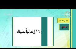 8 الصبح - أهم وآخر أخبار الصحف المصرية اليوم بتاريخ 20 - 2 - 2019
