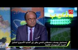إسماعيل يوسف : لن نتعاقد مع حارس لأن جنش يستحق أن يكون حارس المنتخب الأول
