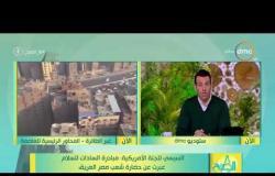 8 الصبح - السيسي للجنة الأمريكية : مبادرة السادات للسلام عبرت عن حضارة شعب مصر العريق