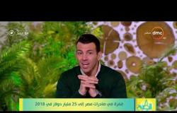8 الصبح - قفزة في صادرات مصر إلى 25 مليار دولار في 2018