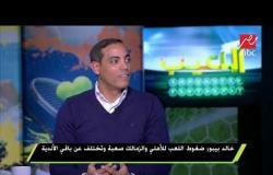 خالد بيبو : ضغوط اللعب للأهلى والزمالك صعبة