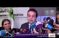 الأخبار - مصر توقع مع بنك التنمية الإفريقي اتفاق منحة لدعم ريادة الأعمال بقيمة 80 مليون جنيه