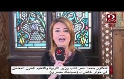 الدكتور محمد عمر نائب وزير التربية والتعليم لشئون المعلمين فى حوار خاص لـ(صباحك مصري)