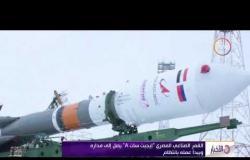 """الأخبار – القمر الصناعي المصري """" إيجبت سات A """" يصل إلى مداره ويبدأ عمله بانتظام"""