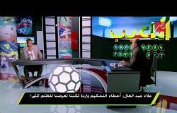 علاء عبد العال : الأداء الجمالى مبيأكلش عيش