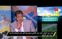 علاء عبد العال : بيراميدز أصعب فريق واجهته فى الدوري المصري حتى الآن