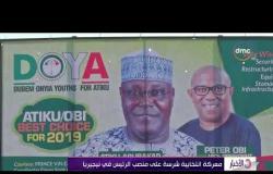الأخبار - بدء التصويت في الانتخابات الرئاسية في نيجيريا بعد أسبوع من تأجيلها