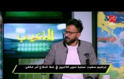 إبراهيم سعيد : إذا خسر الزمالك نقطة واحدة جديدة في الدوري سيبتعد عن اللقب