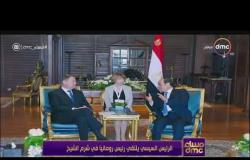 مساء dmc - | الرئيس السيسي يلتقي رئيس رومانيا في شرم الشيخ |