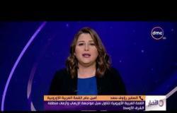 الأخبار - هيئة الاستعلامات : الانتهاء من تجهيز مركز صحفي عالمي لتغطية القمة العربية الأوروبية