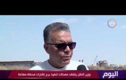 """حوار خاص لـ """" اليوم """" مع وزير النقل حول مشروعات الطرق في صعيد مصر"""