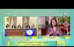 8 الصبح - مدبولي : مصرون على النهوض بالسكة الحديد .. وتطوير مواقف ( الدائري )