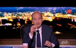بعد اتساع وتيرة التظاهرات.. عمرو أديب: الوضع في الجزائر صعب