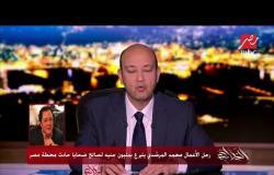 رجل الأعمال الليبي حسن طاطاناكي يتبرع بمليون جنيه وأحد الأطباء بـ 200 ألف