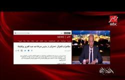 بعد الهجوم على محمد صلاح بسبب صورته.. عمرو أديب معلقاُ: انتو ليه ملكمش أمان