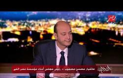 رئيس مجلس أمناء مؤسسة مصر الخير يوجه الشكر لـ عمرو أديب بعد جمع تبرعات لضحايا حادث محطة مصر