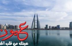 مزايا العيش في البحرين