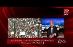 عمرو أديب: هل ينجح الجزائريون في الانتقال بتظاهراتهم السلمية إلى الجمهورية الثانية؟