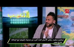 إبراهيم سعيد: هربت من مباراة كوت ديفوار في بطولة 2006 حتى لا أسدد ضربات الجزاء