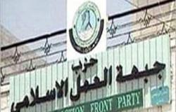 """*""""العمل الإسلامي"""" : مشروع نظام المساهمة المالية لدعم الاحزاب قرار بإعدام العمل الحزبي"""