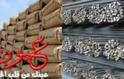 سعر الحديد والاسمنت اليوم الأثنين 8/4/2019 بالأسواق