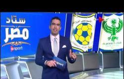 ستاد مصر - الأستوديو التحليلي لمباراة المصري و الإسماعيلي